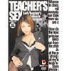 Filthy girl teacher x men's flesh-eating 4 hours