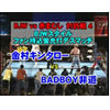Dai Nippon Pro Wrestling 2002 senior quarterly omnibus red vipers 4 Gold tournament outrageous village キンタロー vs BADBOY
