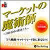 Country market magician-day winner who-Vol.02( Matsuda Satoshi Ed )