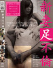 Niizuma leg affair ' legs Koki's infidelity is?? 」