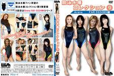 競泳水着コレクション 9