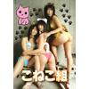 Bing Science Park kitten set vol.1 Aoki cloth Sha etc