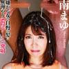 【HD】髪射【はっしゃ】 南まゆ