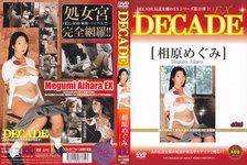 DECADE EX17 aihara Megumi
