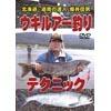 北海道・シャケ・ウキルアー釣りテクニック