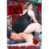 豊満格闘ビッグダンプドミネーション Vol.2