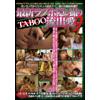 Latest love Ho sneak TABOO outflow love 9
