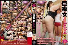 Lady girl LEZ FILE 5 - 131 kg giant stepmother fucks 46 kg daughter ~