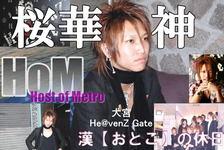 """HoM"" 参 漢【おとこ】の休日 大宮He@venZ Gate 桜華神"