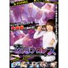凌辱プロレス 3.アイドルレスラー編