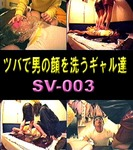SV-003 ツバで男の顔を洗うギャル達 Spits to face and wash.