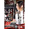 M格闘シリーズ Vol.1 スポーツチャンバラ銀メダリストがボコる。
