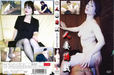 人妻誘戯-8 DVHU-008 someone else's wife...08