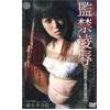 Deanie meat slave girl imprisoned description