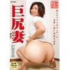Big butt wife Reiko Shimura (NKD-03)