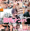 "Mini milk seduction ""vincan small tits?"" That was really NAA special in Tokyo carefully selected BAE Chan pie amateur 5-6 persons"